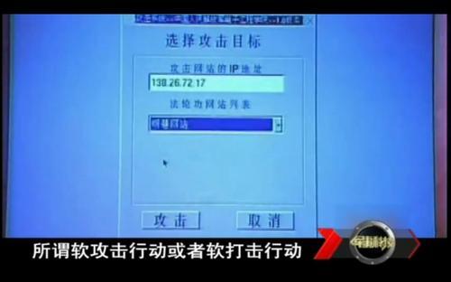 Chinacyberattack1
