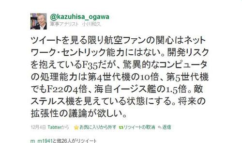 Kazuhisa_ogawa20111204_2