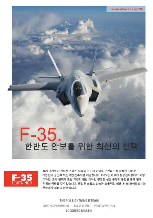 F35korea_2