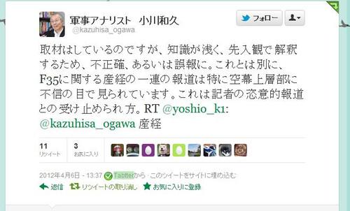 Kazuhisa_ogawa_20120406