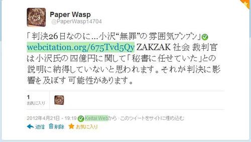Twitter20120421