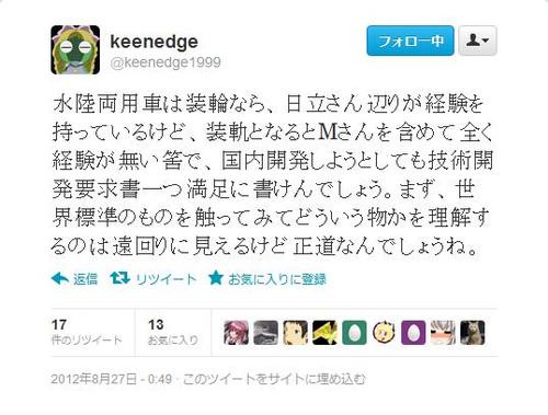 Keenedge20120827049