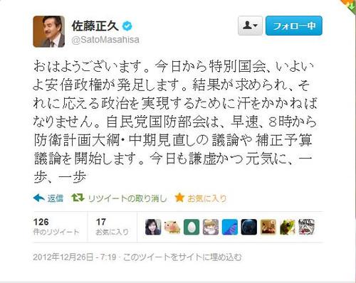 Satomasahisa201212260719