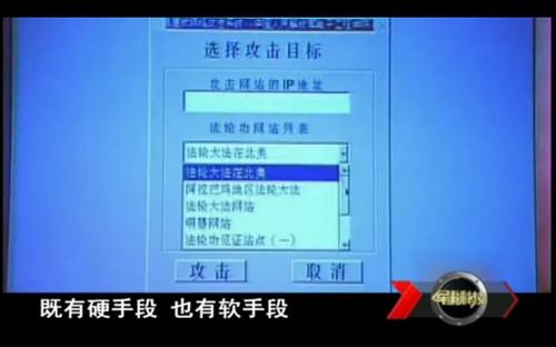 Chinacyberattack2