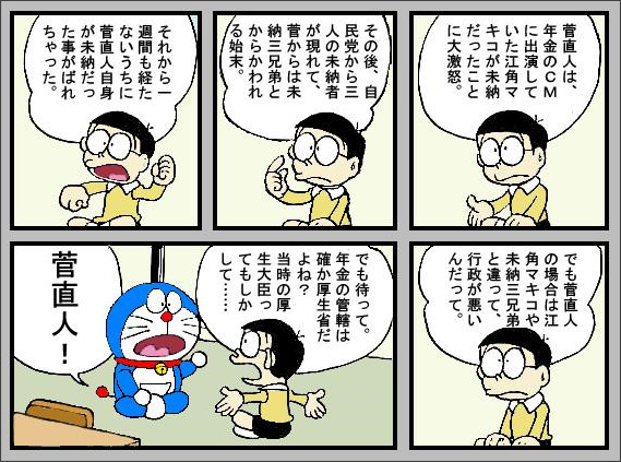 菅政権発足に思うこと
